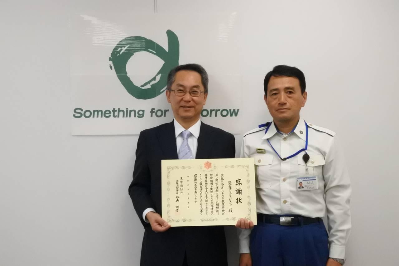 東京消防庁より、感謝状が授与されました。~わくわくイベント・NEWS NO.1~