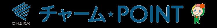チャームPOINT(チャームポイント)|介護で働くリアルを伝える情報メディア