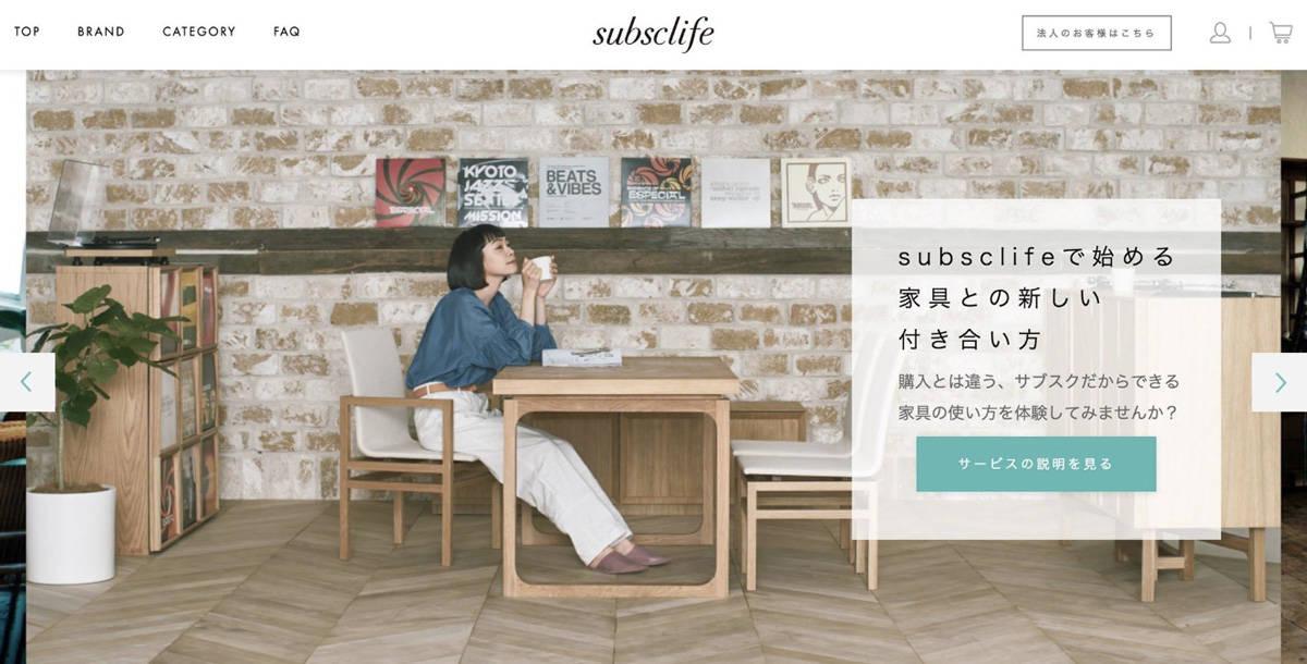 家具をもっと気軽に自由に使える!話題の月額制家具サービスが「subsclife」へとリニューアル