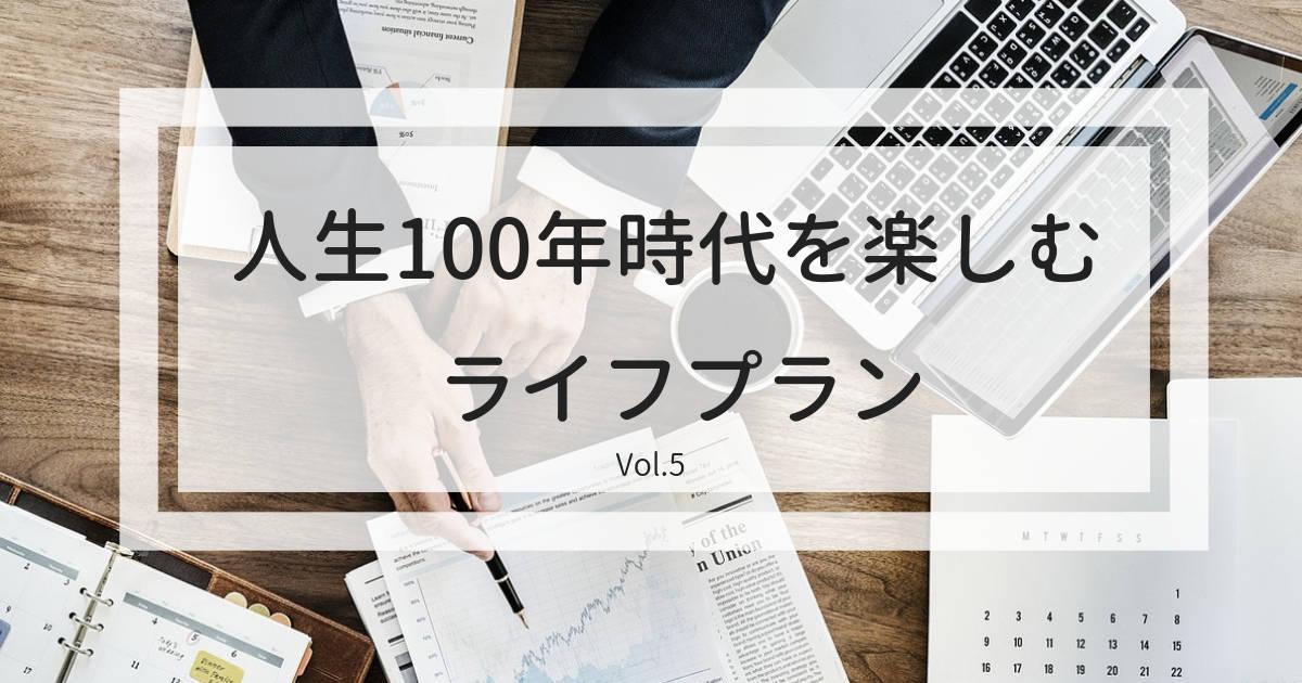 貯めながら増やすコツコツ投資〜実践編〜