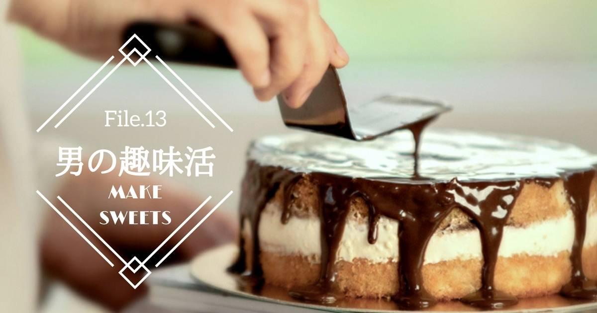 ホワイトデーのお返しに!簡単なお菓子作りで家族を喜ばせようーマジックケーキ編ー【男の趣味活】