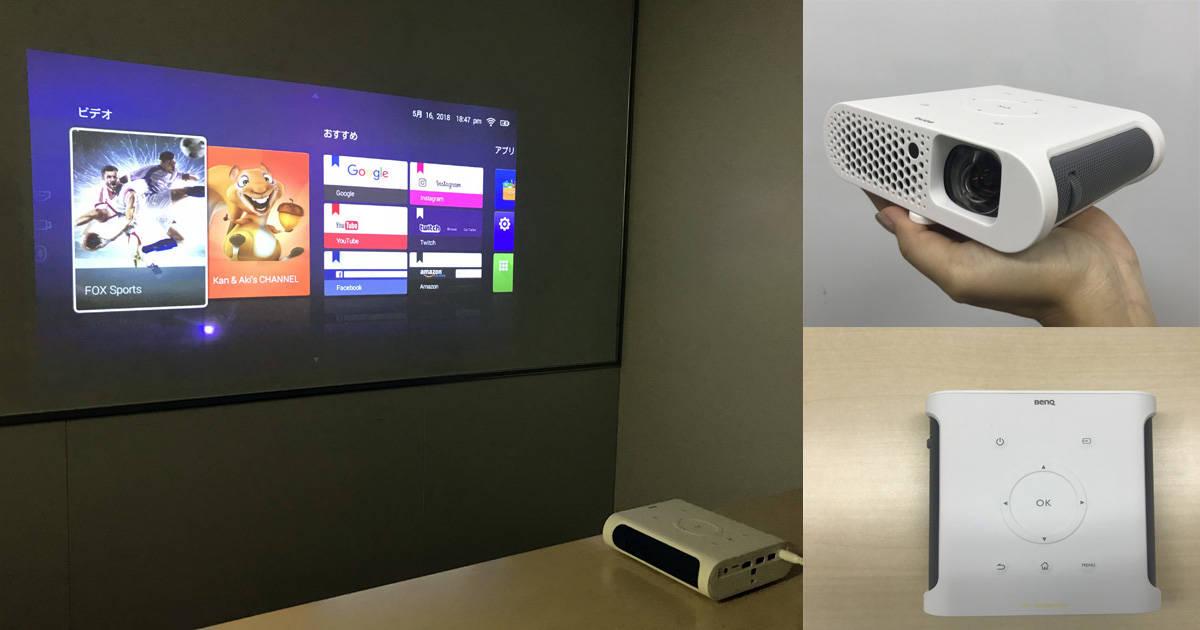 【PR】狭い部屋でもホームシアターが実現できる!BenQのポータブルプロジェクター