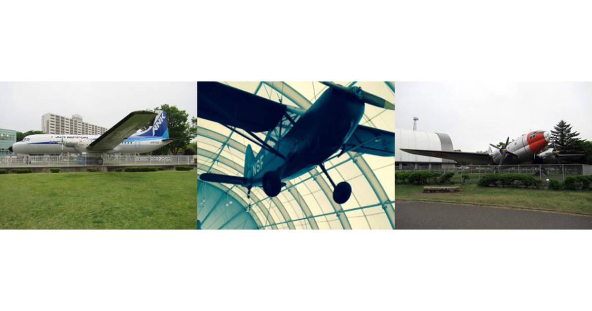 日本の航空の歴史を背負う公園「所沢航空記念公園」