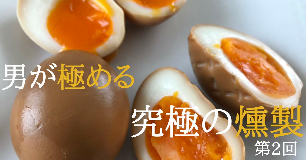【燻製卵】これぞ究極!世界一美味しいくんたま(燻製卵)の作り方