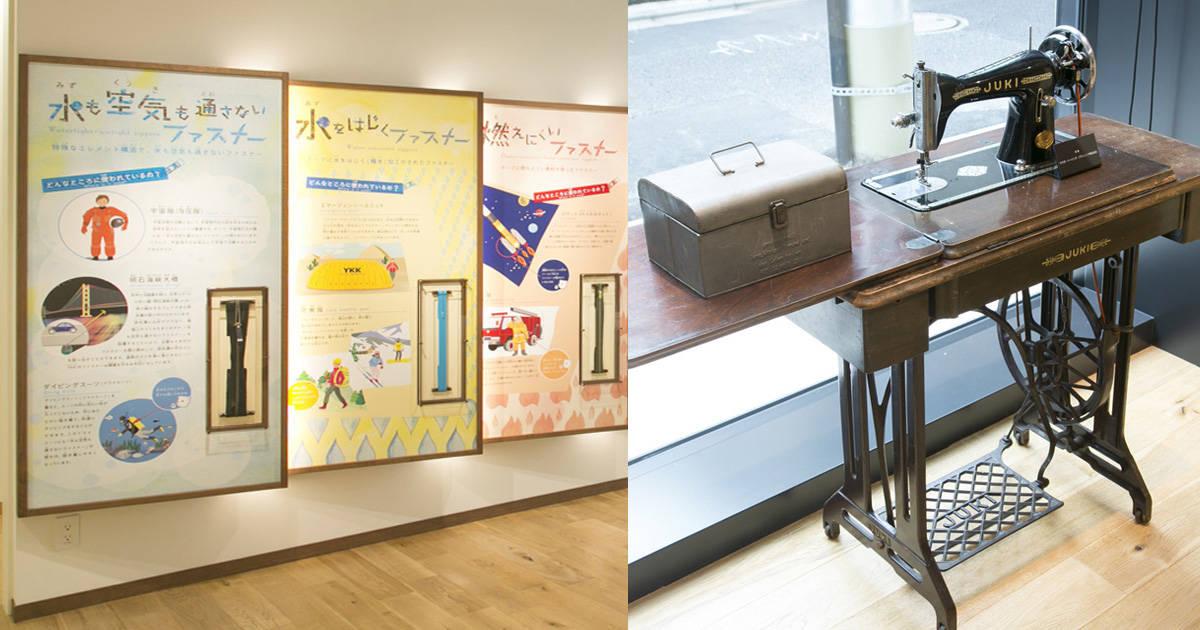 """多彩なワークショップを実施!「ものづくり館 by YKK」で""""ものづくりの楽しさ""""を親子で体験しよう"""