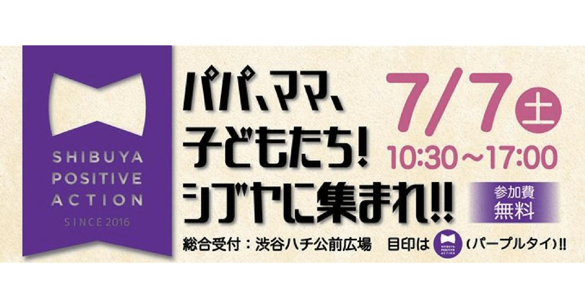 育児と家事を楽しみたいパパ注目!今年の七夕は「SHIBUYA POSITIVE ACTION2018」に家族で参加しよう