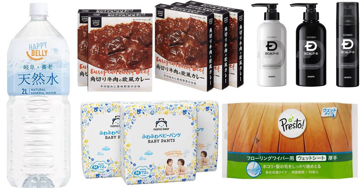 食品・飲料から日用品、ベビー用品まで!高品質&お手頃価格なAmazonのプライベートブランドを知っていますか?