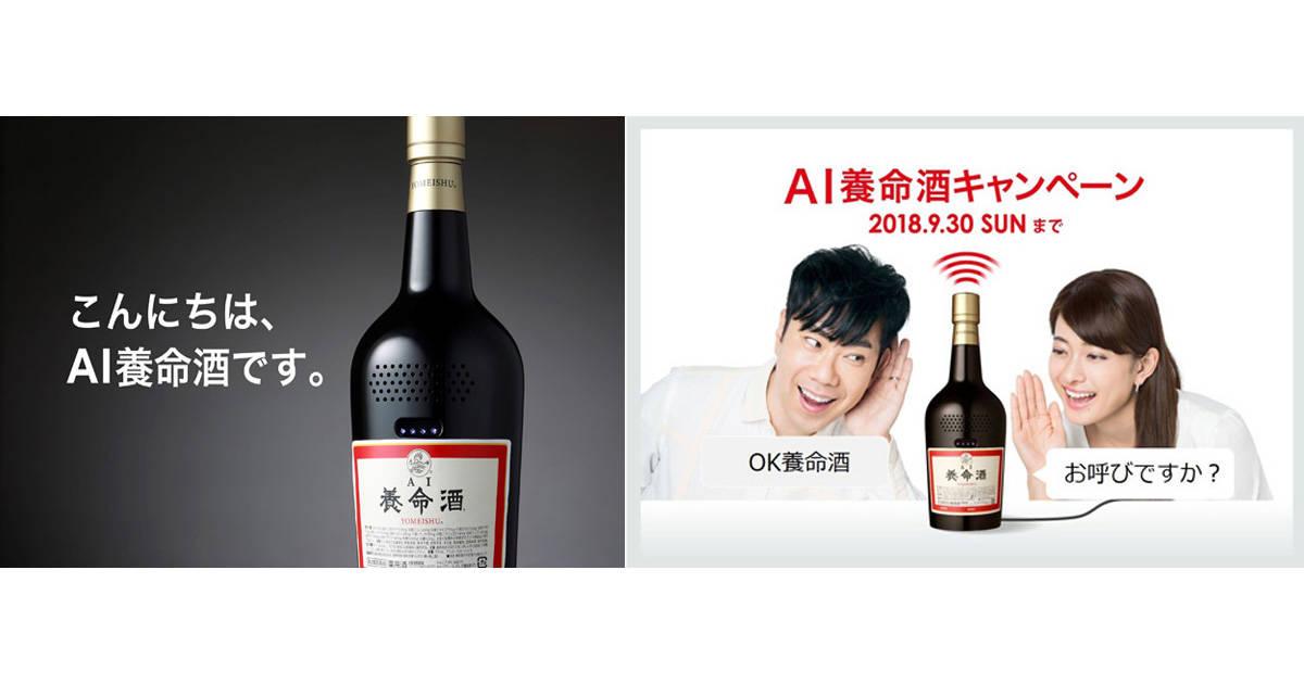「OK!養命酒」あなたの健康と生活をサポートしてくれるスマートスピーカー【AI養命酒】と会話できる!?