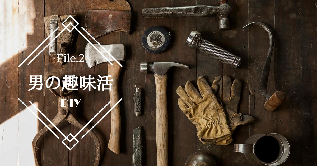 オリジナル家具作り「DIY」を始めよう!最初に揃える基本的な道具とは?【男の趣味活】