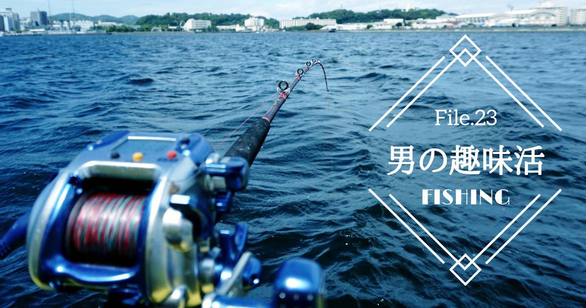 目指せ釣りの達人!初心者でも大丈夫 海や川でフィッシングを楽しもう【男の趣味活】