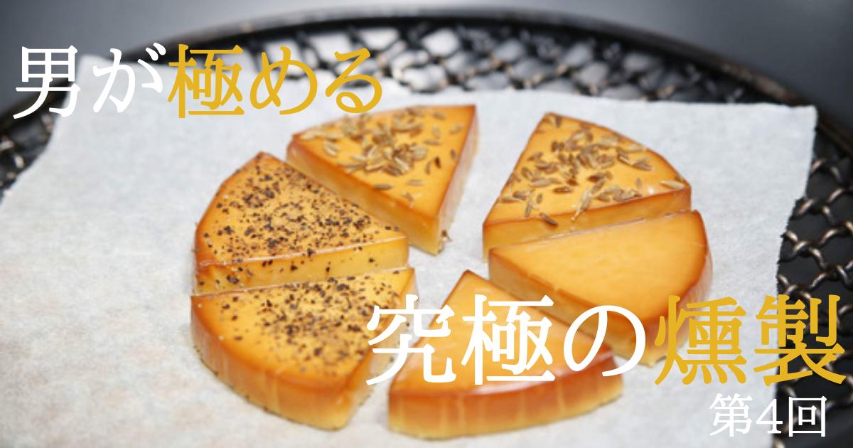 【チーズの燻製】自宅で簡単!人気者になっちゃうスモークチーズの作り方