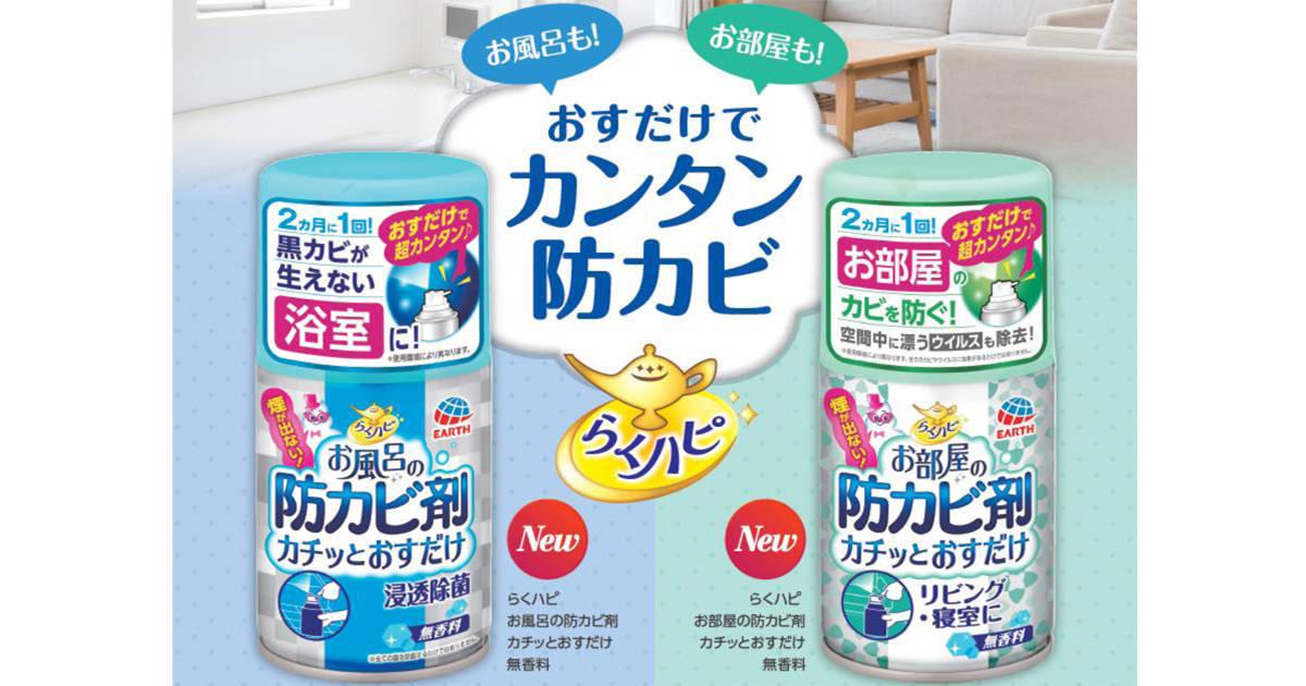 お風呂掃除担当のパパ注目!カチッとおすだけの「らくハピ」防カビ剤で、お風呂とお部屋の面倒なカビ対策を