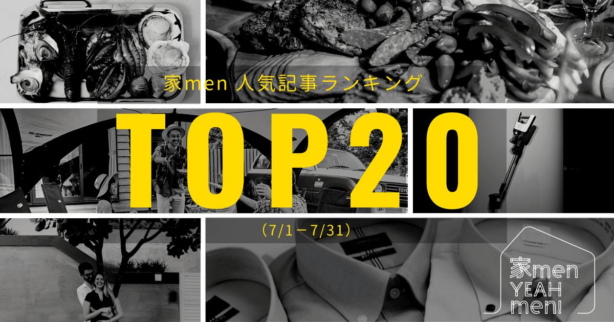 【2018年7月】家men 人気記事TOP20