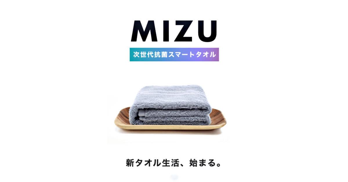 """目に見えない汚れを検出して""""色""""でお知らせ!純銀で99%抗菌する次世代型スマートタオル『MIZU』で清潔な暮らしを"""