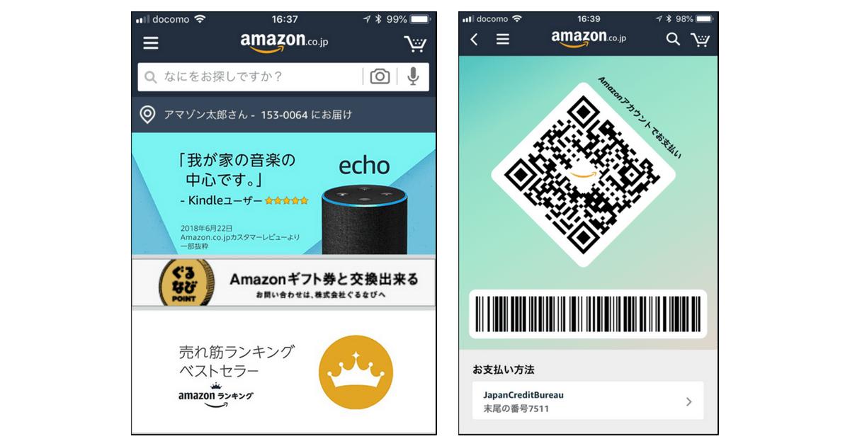 Amazon Pay、実店舗でもQRコードで簡単に支払えるスマートフォン決済を開始