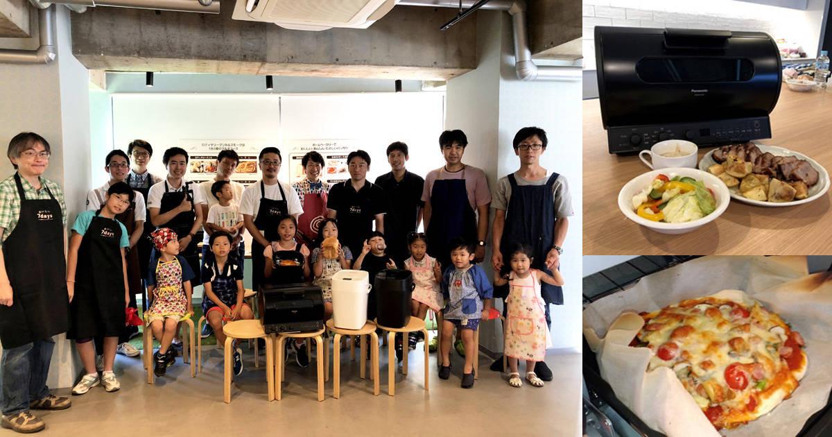自分で作った料理の味は格別!「パパと子どもの夏休みわくわく親子料理教室」イベントレポート