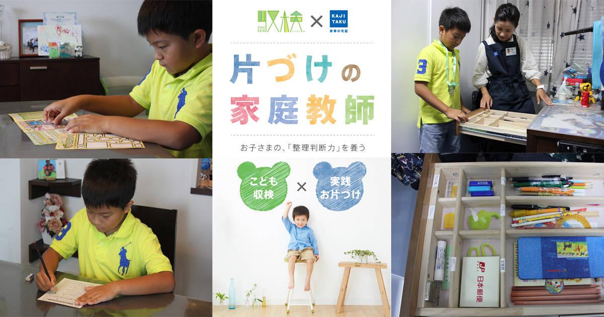 キレイになるってこんなに楽しい!収納のノウハウと実践力を子どもに授ける「片づけの家庭教師」レポート