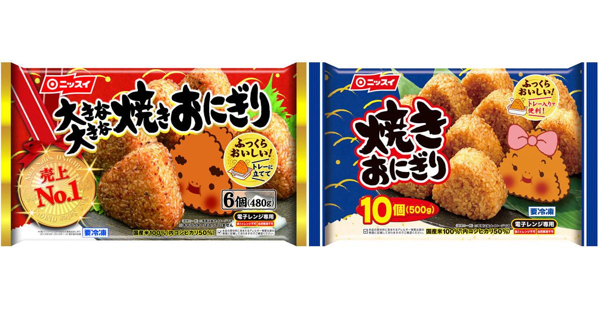 【簡単アレンジも!】ニッスイ「大きな大きな焼きおにぎり」~冷凍米飯の歴史を変えた「和」のスナック~