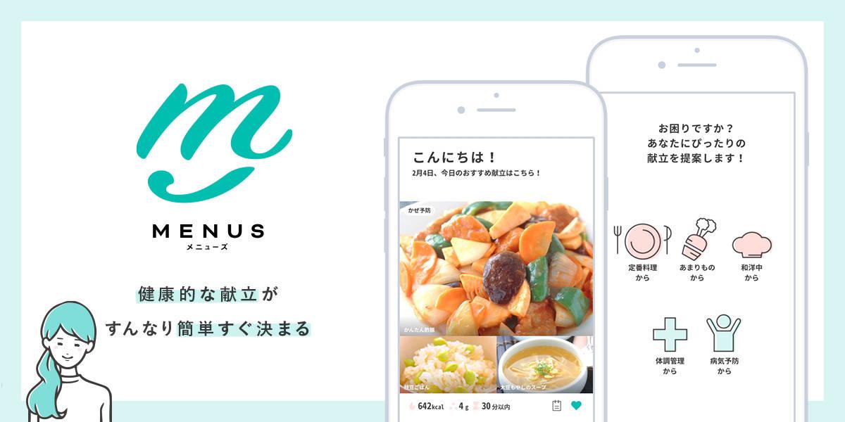 栄養バランスの取れたメニューがすぐ決まる!健康的な献立レシピ提案アプリ「MENUS(メニューズ)」