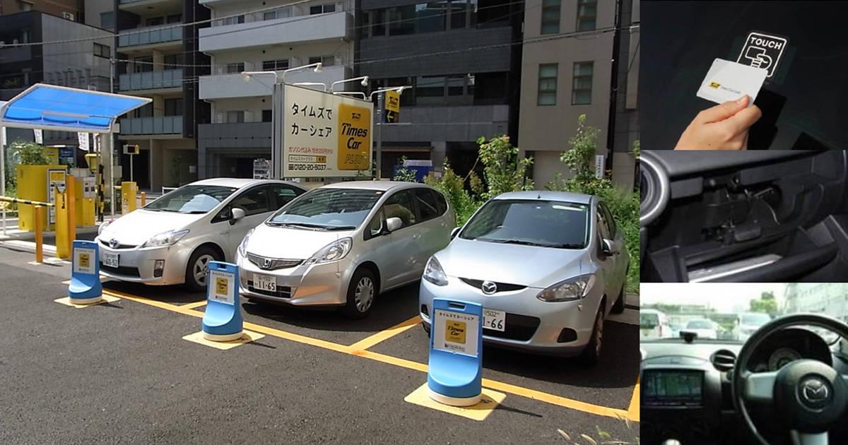 サービス拠点は全国47都道府県に!仕事やお出かけにカーシェアリングを活用して時間を有意義に使おう