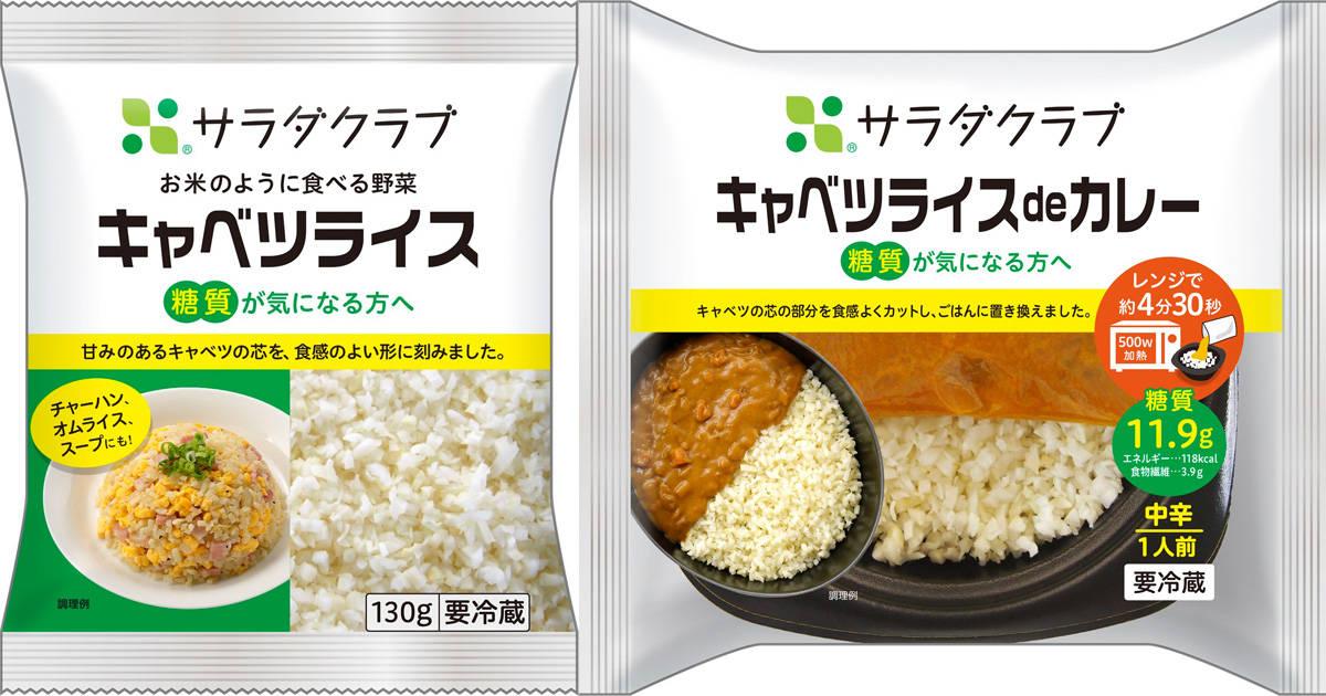 「キャベツライス」がアツイ!お米のように食べられる「キャベツライス」と温めて食べる「キャベツライスdeカレー」が新発売