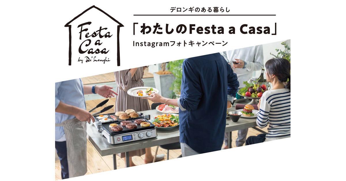 """""""作って食べる""""を楽しむアウトドアリゾート「THE CHIKURA UMI BASE CAMP」で、デロンギの新製品を実際に体験しよう!"""