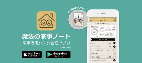 「見える化」すれば家事は効率的&ラクに!人気書籍「魔法の家事ノート」が実用的なアプリになった