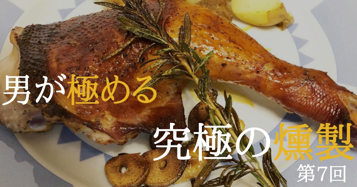 【チキンの燻製】自宅で簡単!スモークチキンの作り方