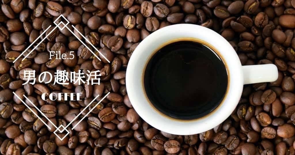 家で美味しいコーヒーを淹れるコツは? 自分好みの味を探究しよう【男の趣味活】
