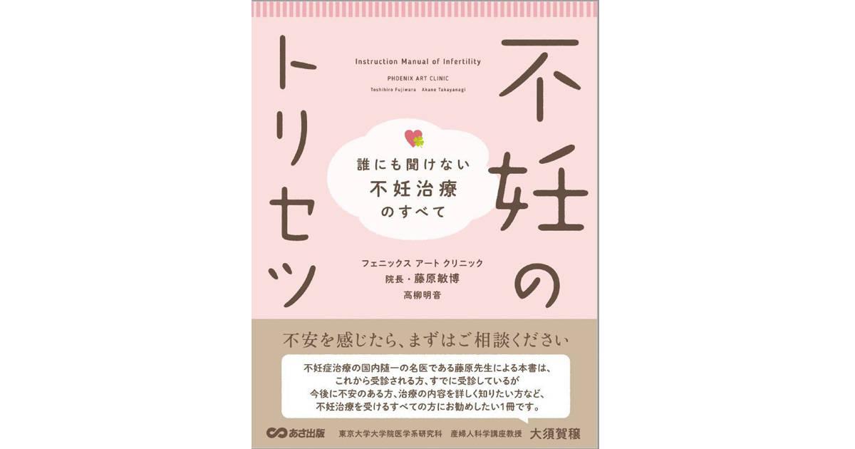 日本を代表する不妊治療のスペシャリストが疑問に応える「不妊のトリセツ」