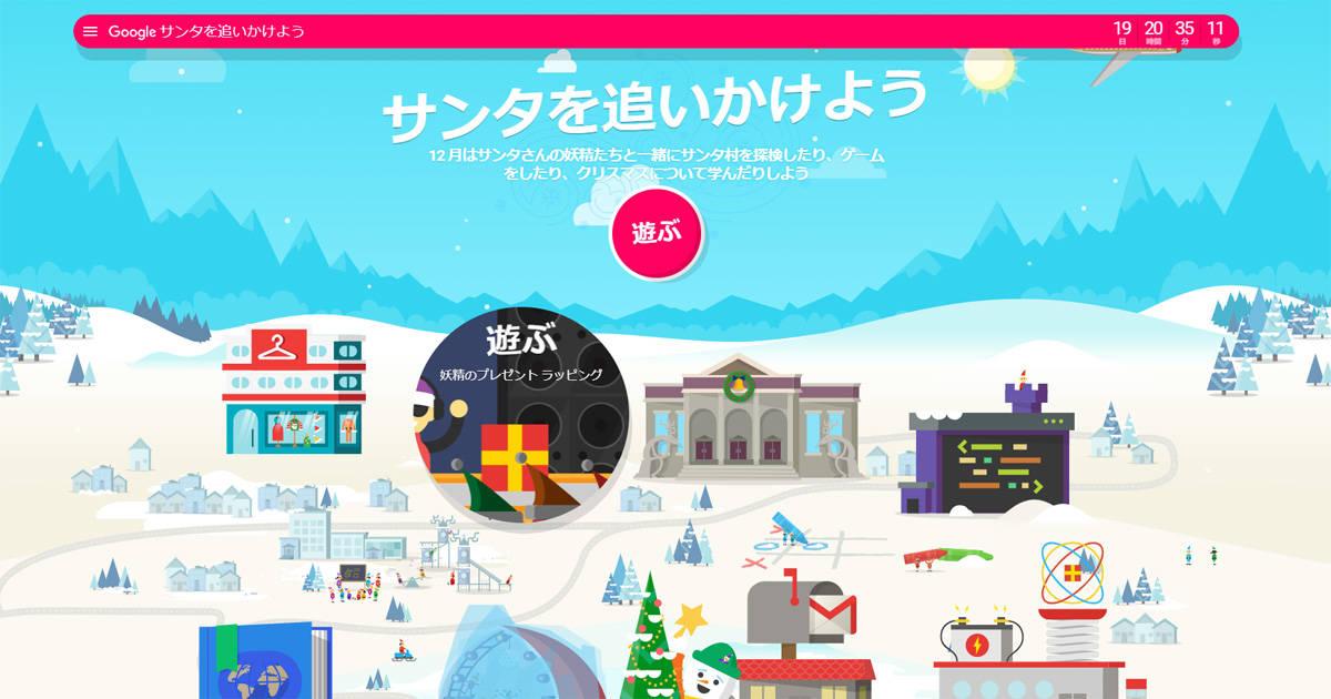 """""""サンタ村""""には楽しいゲームやコンテンツが満載!Googleのサンタクロース追跡サイトが今年もスタート"""