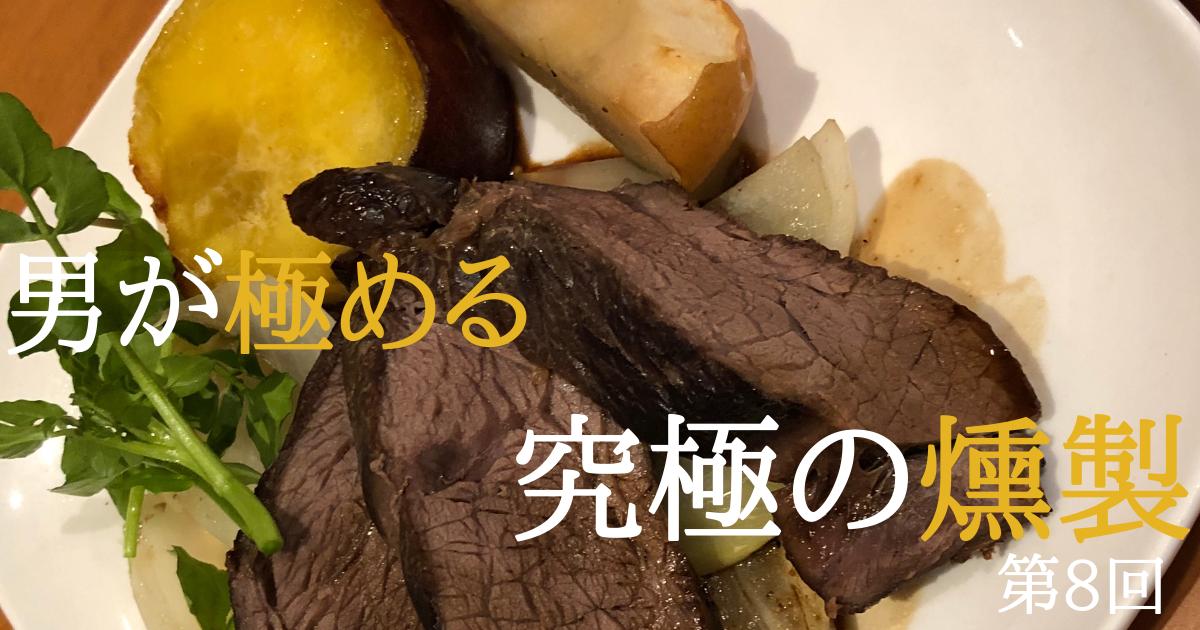 【ジビエの燻製】自宅でできる鹿肉の燻製の作り方