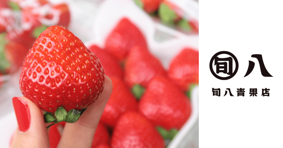 旬な【いちご】をもっと美味しく!八百屋が教えるいちごの豆知識(選び方・保存方法・レシピ)