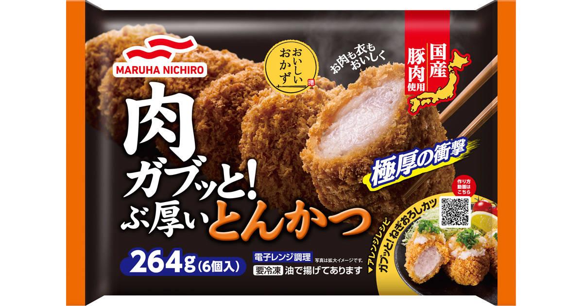 【アレンジレシピも!】「勝つ!」思いを込めたトンカツは「厚い」方がいい!マルハニチロ「肉ガブッと!ぶ厚いとんかつ」