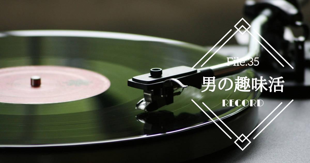心地よい温もりを感じさせるアナログレコードのススメ【男の趣味活】