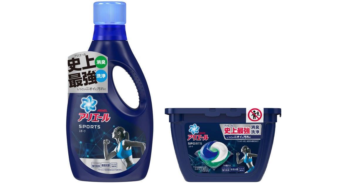 洗剤はスポーツ科学で進化する!合成繊維のしつこいニオイと汚れに効く「アリエールジェル プラチナスポーツ」「アリエールジェルボール3D プラチナスポーツ」