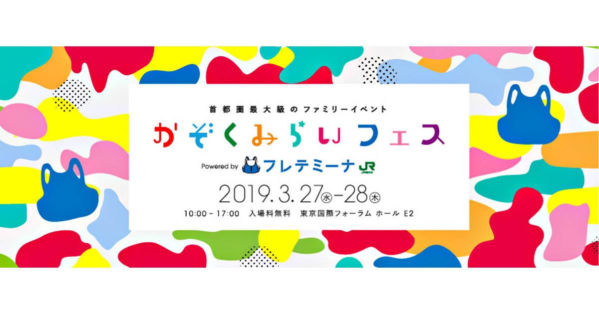 """今年は家menも参加!""""ちょっと未来の体験""""が満載の恒例イベント「かぞくみらいフェス」が3月27日・28日に東京国際フォーラムで開催"""