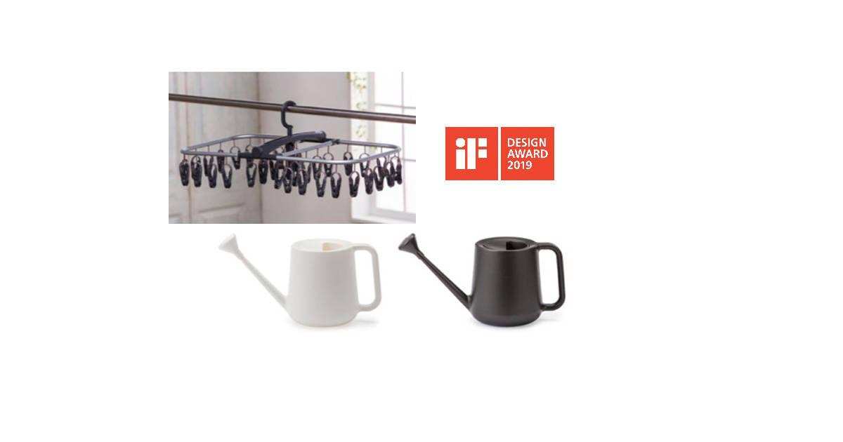 国際的なデザイン賞「iF DESIGN AWARD」を3年連続受賞!家事をオシャレ&楽にするカインズのオリジナル商品