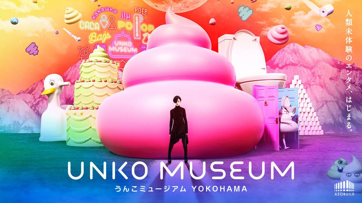 前代未聞の体験型展示!「うんこミュージアム YOKOHAMA」があなたの常識を覆す