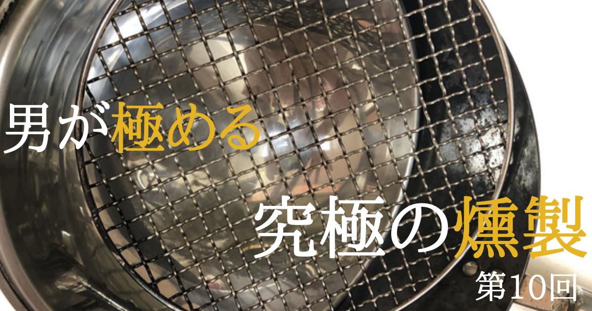 【燻製器の片づけ・洗い方】燻製をした鍋や網の汚れを落とすには
