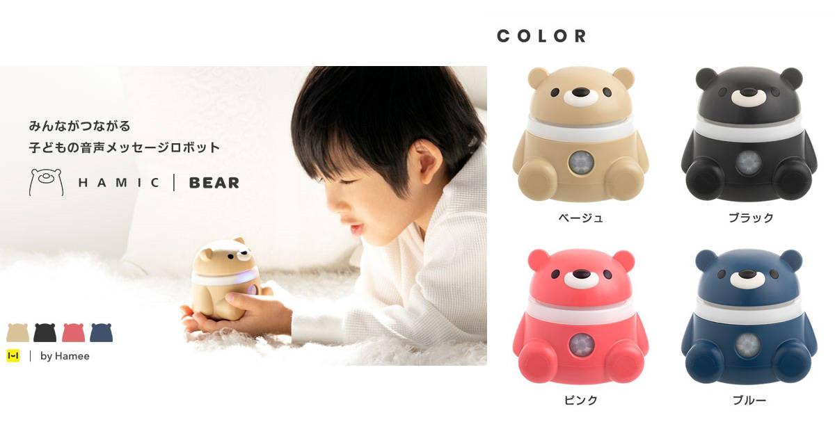 スマホを持たない子どもでも音声チャットができる!コミュニケーションロボット「Hamic BEAR(はみっくベア)」