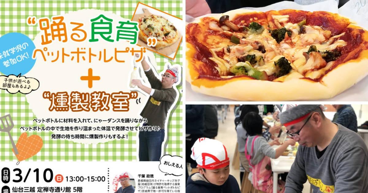 踊る食育!?ペットボトルピザと燻製作りが楽しめる料理教室で「食育」を学ぼう【仙台】