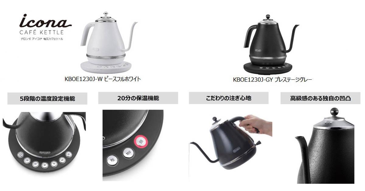 コーヒーも紅茶も緑茶も!好きな飲み物を最適な温度で味わえる『デロンギ アイコナ 温度設定機能付き電気カフェケトル』
