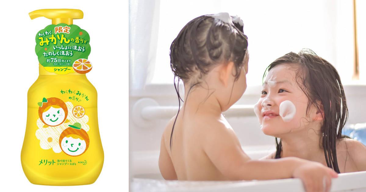 パパママも小さな子どももラクラク楽しく洗える!「メリット 泡で出てくるシャンプーキッズ わくわくみかんの香り」