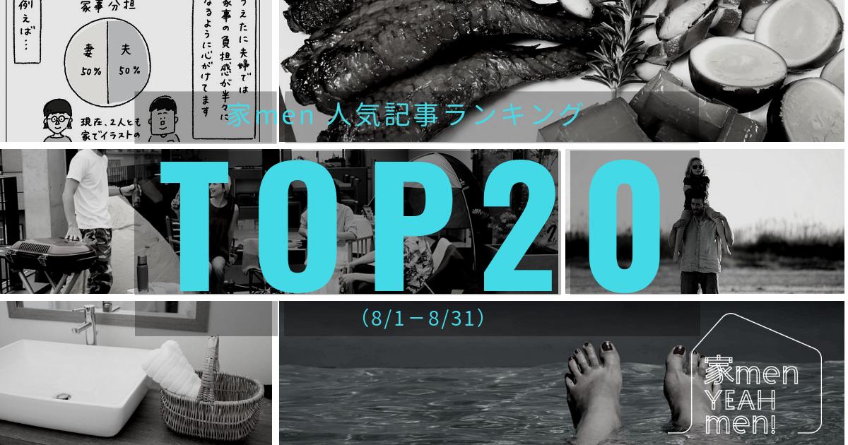 【2018年8月】家men 人気記事TOP20