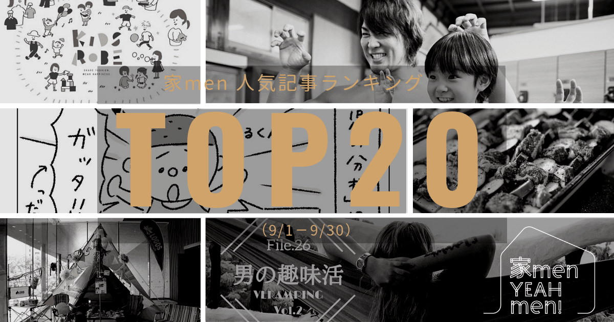 【2018年9月】家men 人気記事TOP20