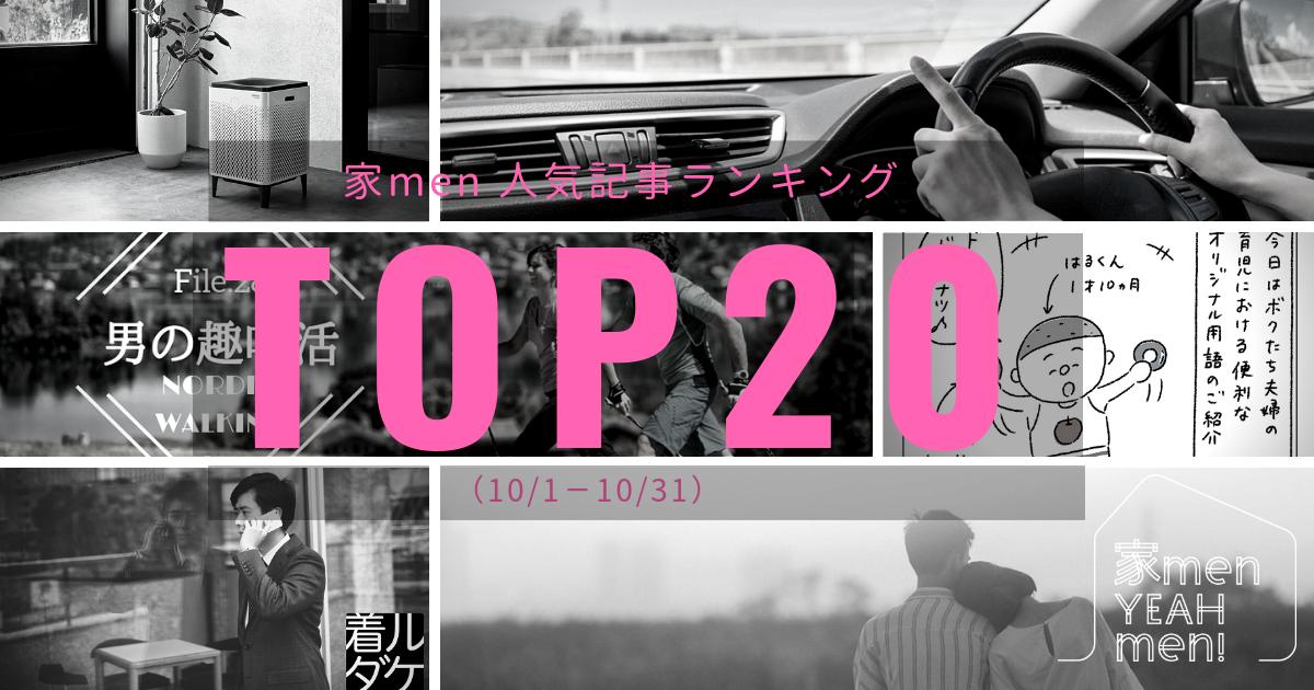 【2018年10月】家men 人気記事TOP20