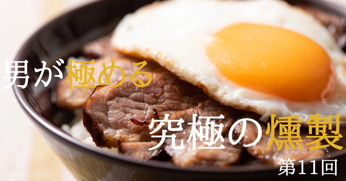 【燻製調味料】ひと振りで燻製の香りを味わえる──燻製調味料の作り方