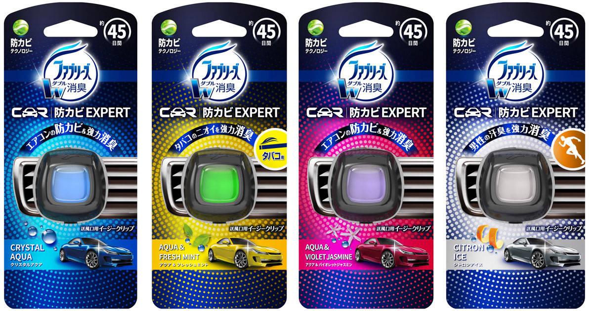 車内の悪臭の原因はエアコン内のカビだった!カビごとニオイを取り除く「ファブリーズ イージークリップ 防カビEXPERT」で快適なドライブを