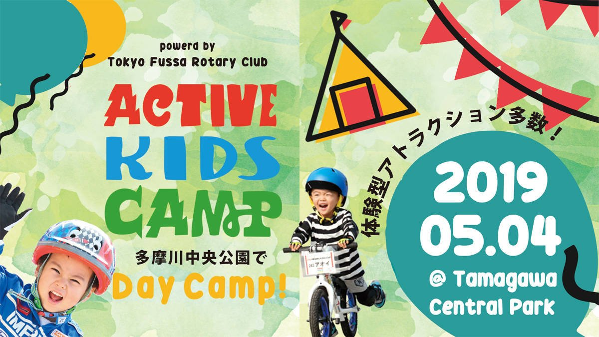 5月4日は多摩川河川敷でデイキャンプしよう!子どもがめいっぱい体を動かして遊べる「アクティブキッズキャンプ」を開催